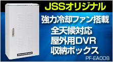 PF-EA008:屋外用DVR収納ボックス