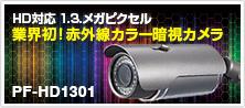 HD-SDI対応2メガピクセルオートフォーカス屋外IRカメラ